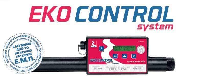 Μετρητής πετρελαίου eko control system