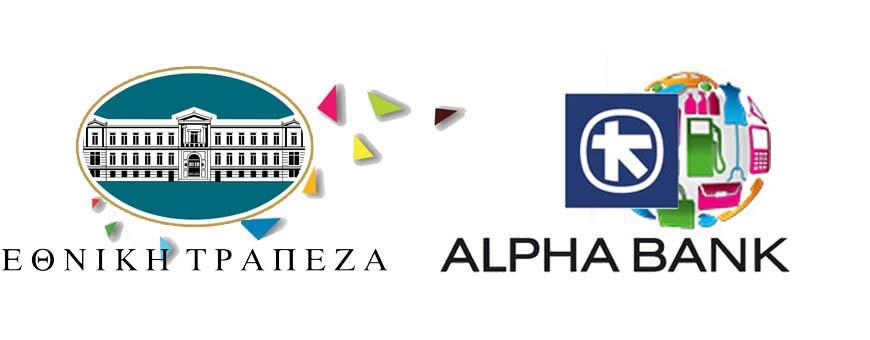 Κερδίστε πόντους με καρτα Εθνικης Τραπεζας και Alpha Bank