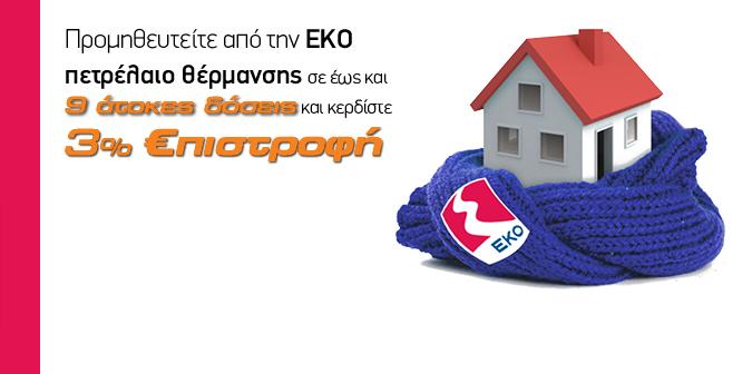 Εκπτωση με καρτα Eurobank